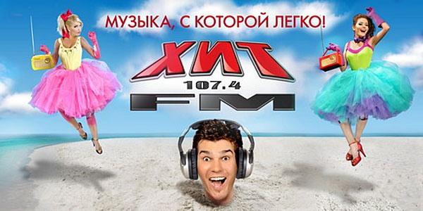 zakazat_reklamy_na_radio_hit_fm