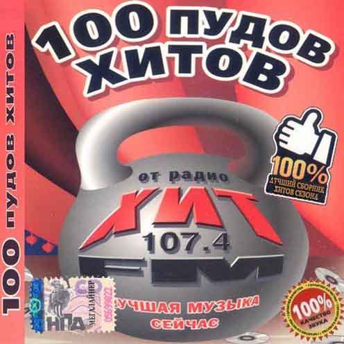100_pudov_hitov_ot_hit_fm__2012_