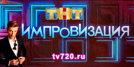 improvizatsiya-tv720