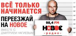 novoe_radio_moskva_nagiev