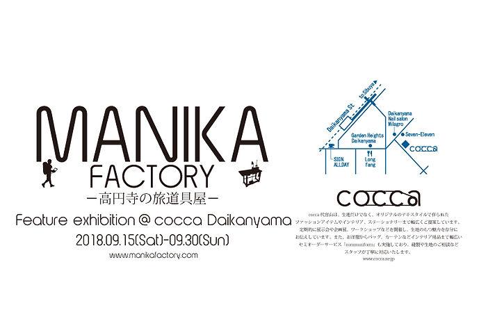 cocca-f2.jpg