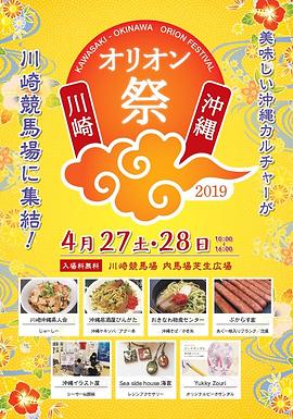 春のオリオン祭2019☆