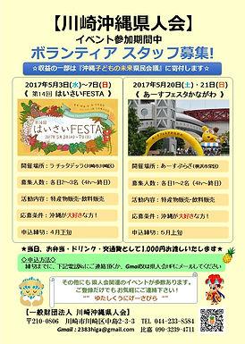 【急募】イベント「ボランティアスタッフ」大募集!