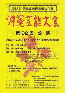 第82回 川崎沖縄芸能大会