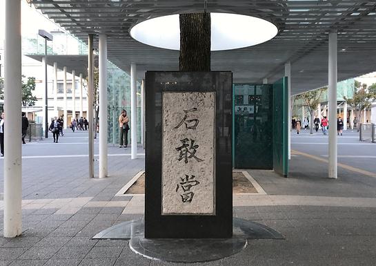 川崎駅 石敢當建立50周年のつどい