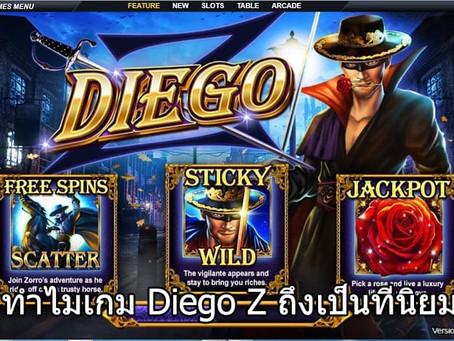 ทำไมเกม Diego z ถึงเป็นที่ได้รับความนิยม
