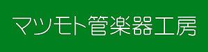マツカン ロゴ横長タイプ