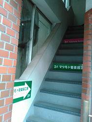 マツカン モナコビル2階