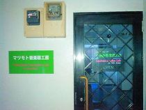 マツカン 入口写真