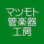 マツカン ロゴ正方形タイプ