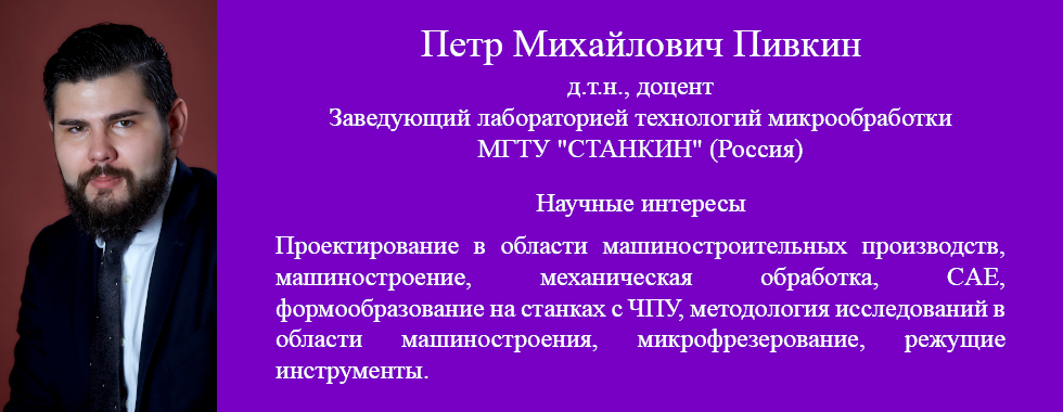 Pivkin.png