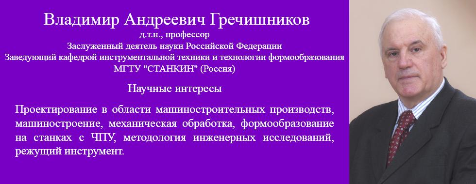 Grechishnikov_R.png