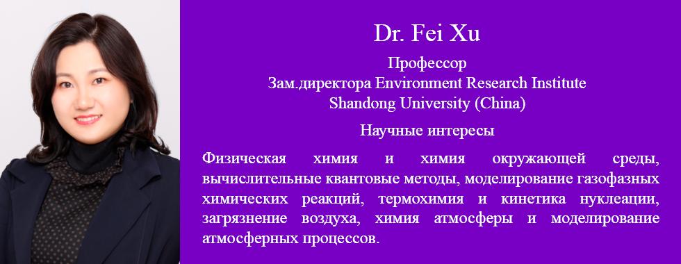 Fei Xu Ru.png