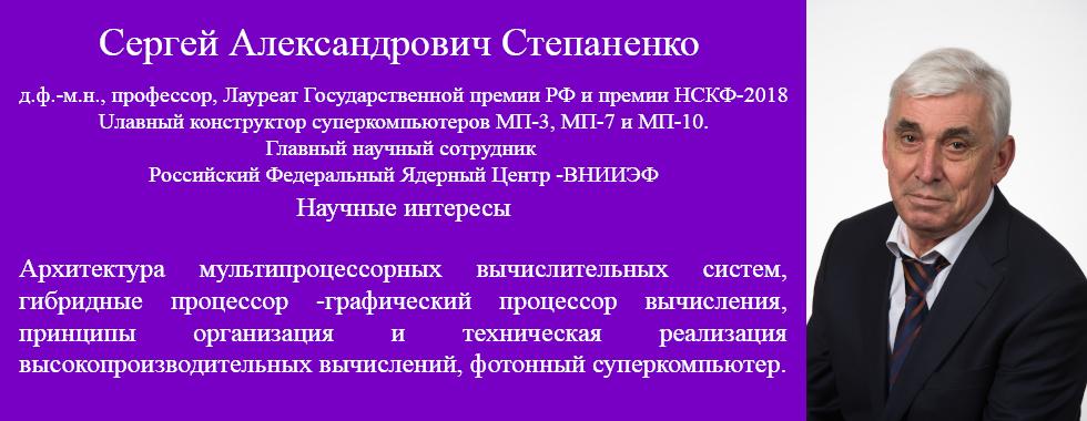 Степаненко Ru.png