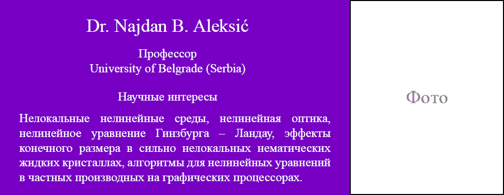 Aleksić Ru.png