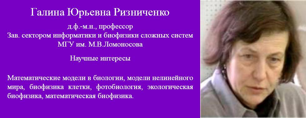 Ризниченко Ru.png