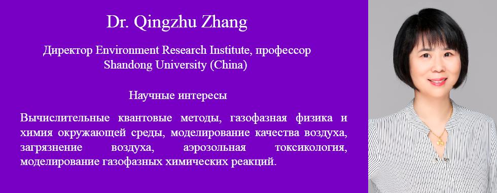 Qingzhu Zhang Ru.png