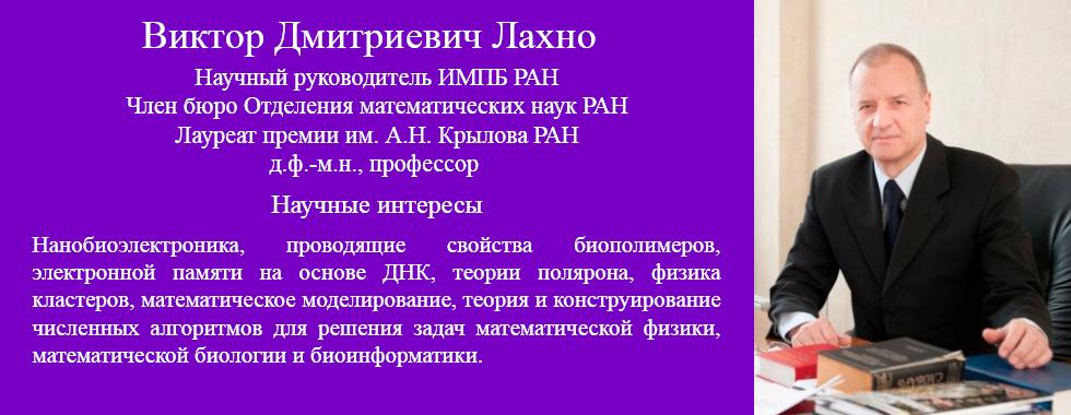 Лахно Ru.png