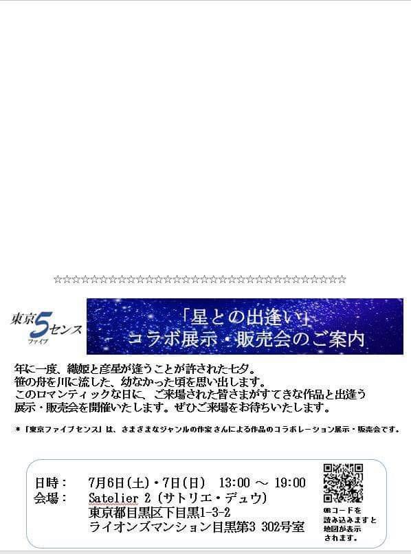 東京ファイブセンス コラボ展示・販売会のご案内