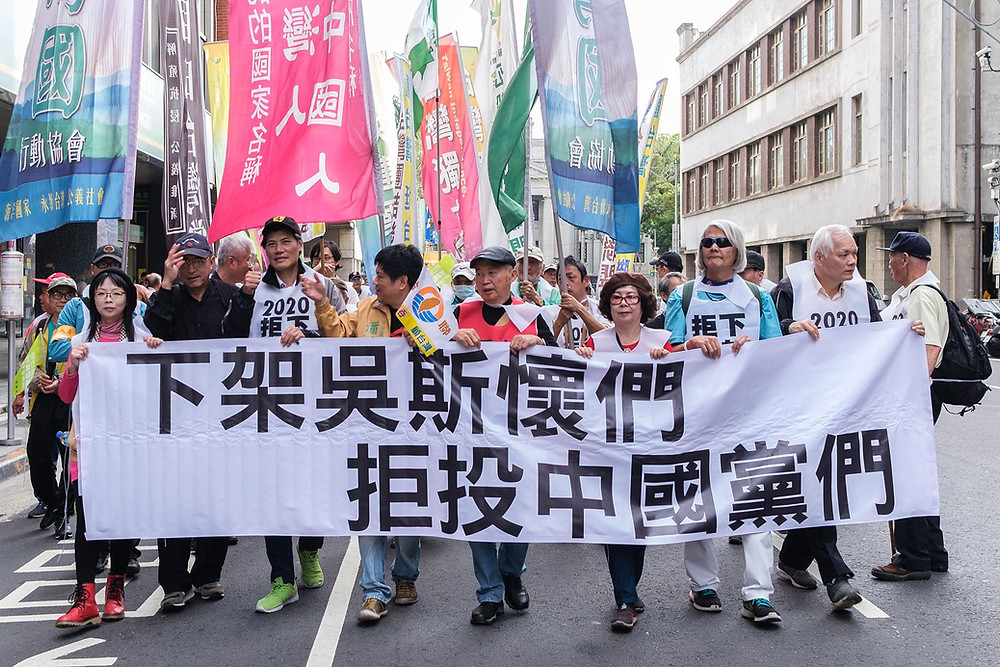 """Protesters marching in Taipei in Jan 2020, with banners saying: """"Kick out Wu Suhuai"""""""
