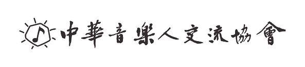音樂人協會LOGO+標準字-01.jpg