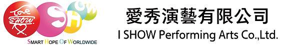 愛秀_公司Logo+標準字_愛秀-黑色標準字.jpg