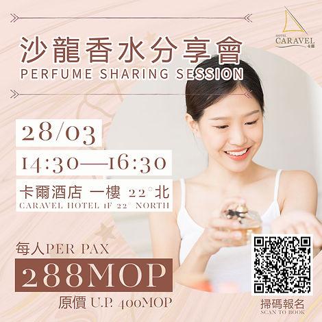 perfume-sharing-session-macau.JPG