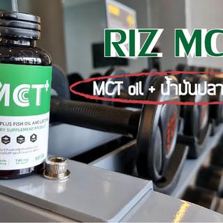 ทานอาหารคีโต ออกกำลังกาย และ MCT plus เพื่อความฟิตของตัวเอง