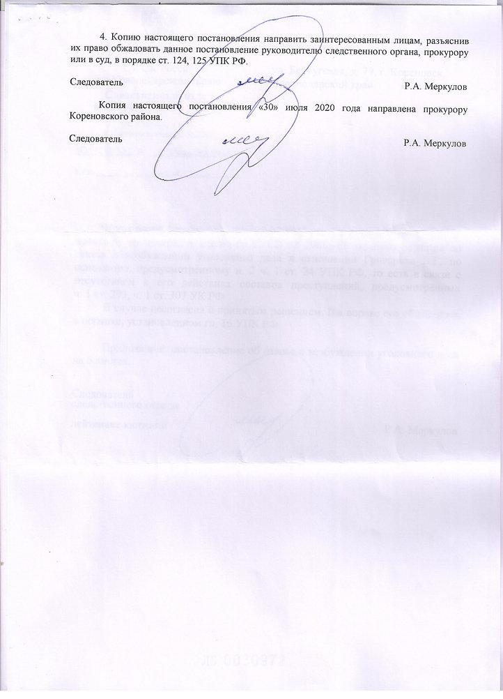 Меркулов Р.А. - Григоров В.Г 006.jpg