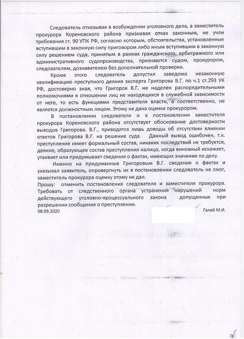Пастухов В.Б. 21.08.2020 004.jpg