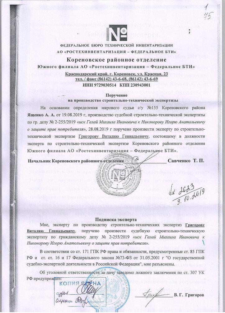 экспертиза Григоров В.Г. 9л 001.jpg