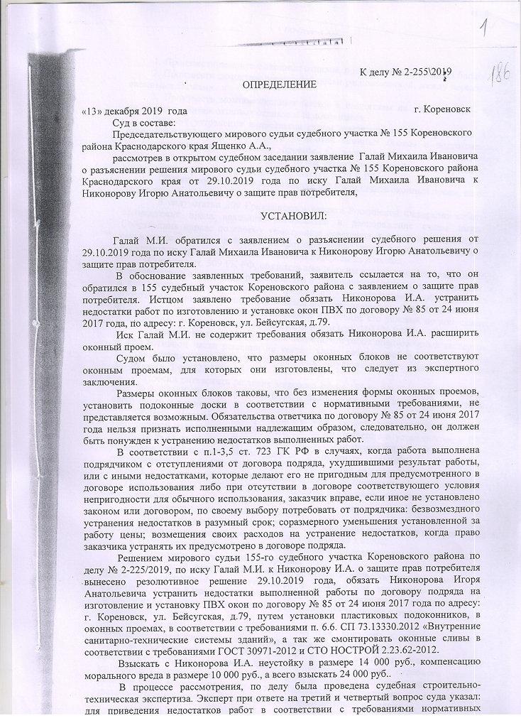 определение Григоров В.Г..jpg