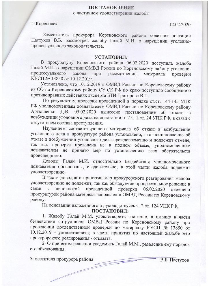Пастухов В.Б. 12.02.2020.jpg