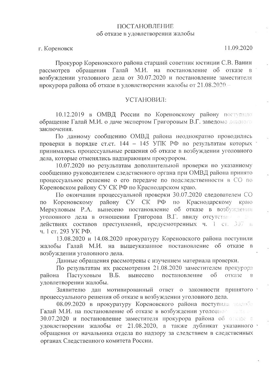 Ванин С.В. 11.09.2020-page-1.jpg