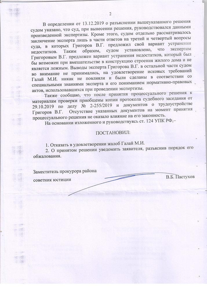 Пастухов В.Б. 21.08.2020 002 - копия.jpg
