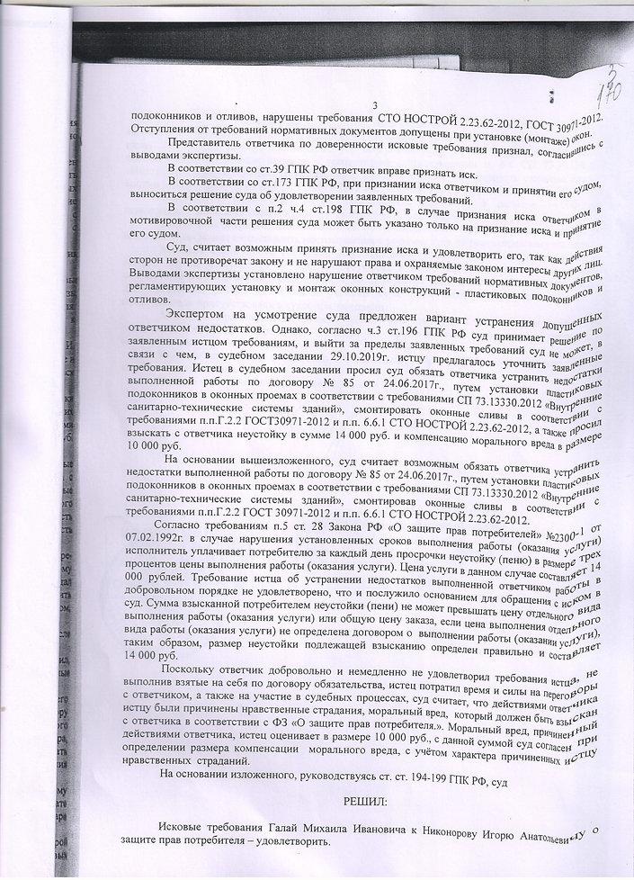рещение Грироров В.Г. 4л 003.jpg