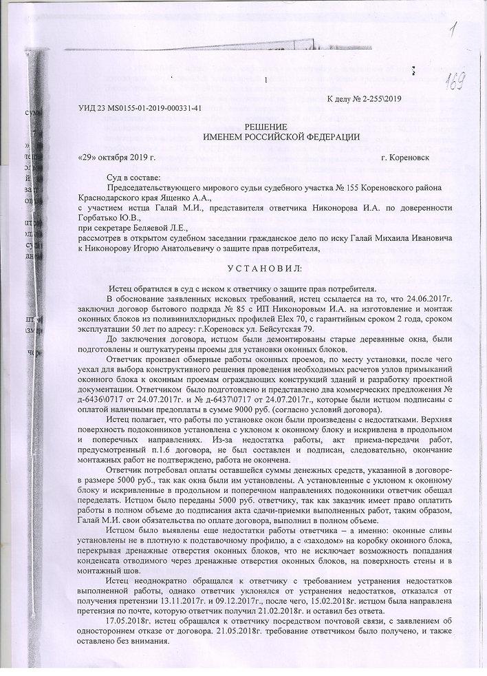 рещение Грироров В.Г. 4л 001.jpg