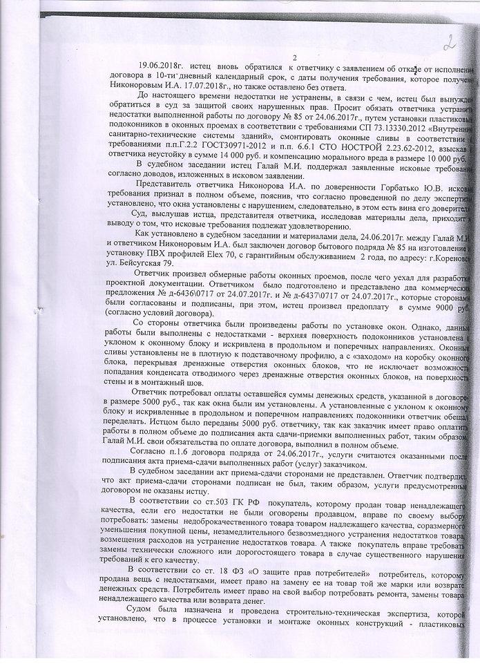 рещение Грироров В.Г. 4л 002.jpg