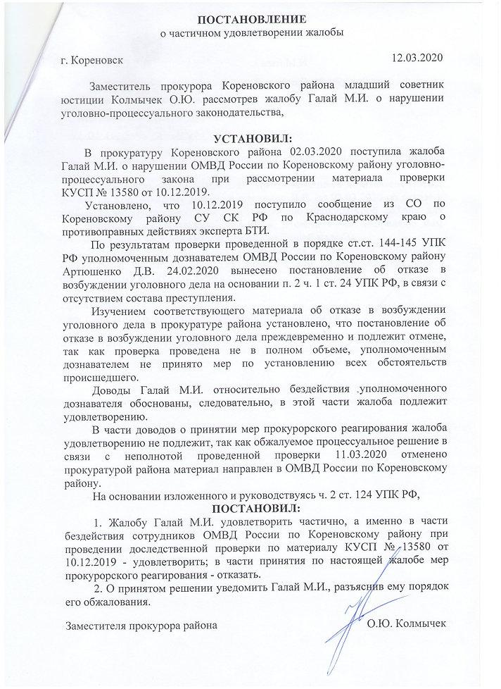 Григоров В.Г. Прокуратура 12.03.2020.jpg