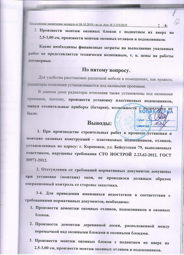 экспертиза Григоров В.Г. 9л 008.jpg