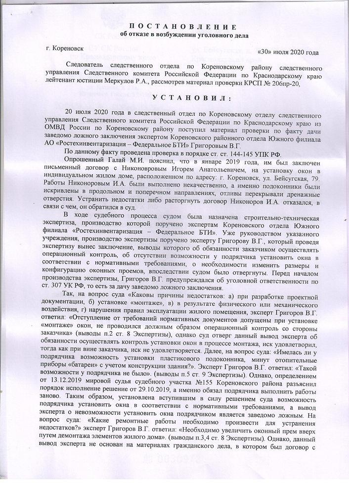 Меркулов Р.А. - Григоров В.Г 001.jpg