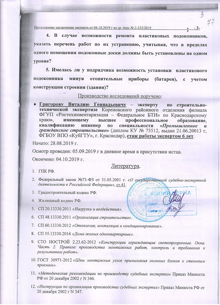экспертиза Григоров В.Г. 9л 003.jpg