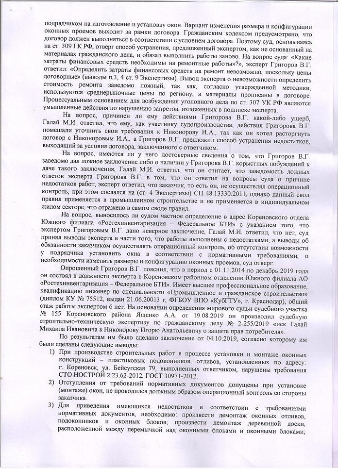 Меркулов Р.А. - Григоров В.Г 002.jpg