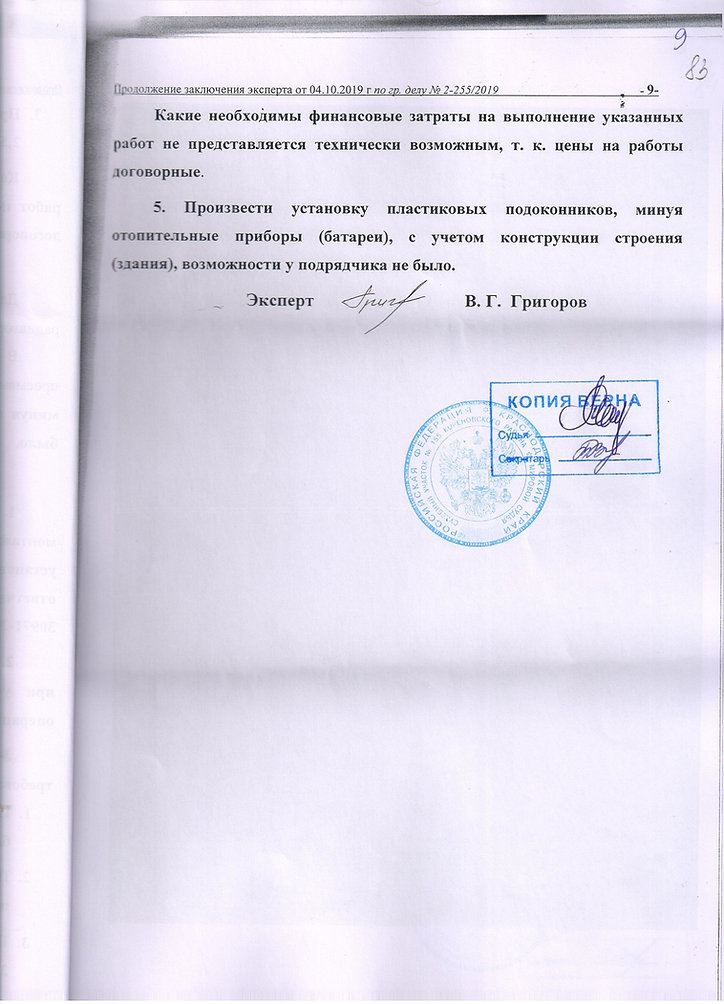 экспертиза Григоров В.Г. 9л 009.jpg