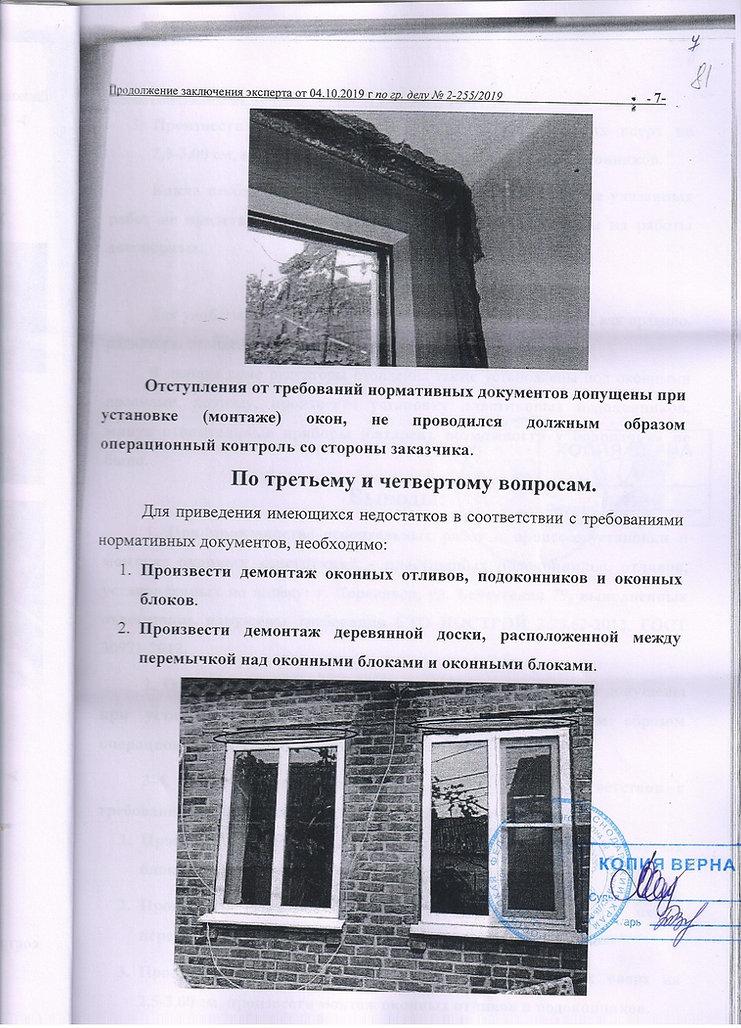 экспертиза Григоров В.Г. 9л 007.jpg
