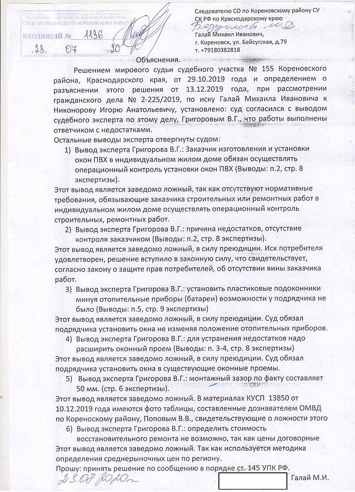 Объяснения Григоров В.Г..jpg