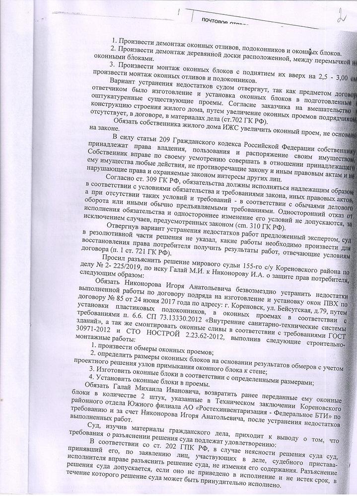 определение Григоров В.Г. (2).jpg