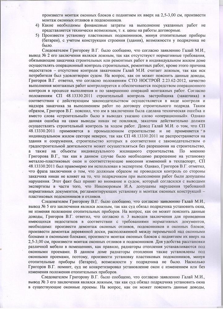Меркулов Р.А. - Григоров В.Г 003.jpg