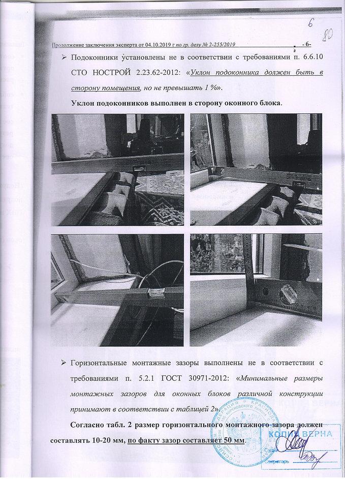 экспертиза Григоров В.Г. 9л 006.jpg
