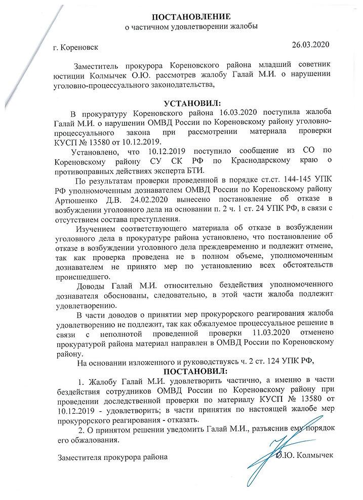 ГРИГОРОВ В.Г. прокурор Кореновска 26.03.